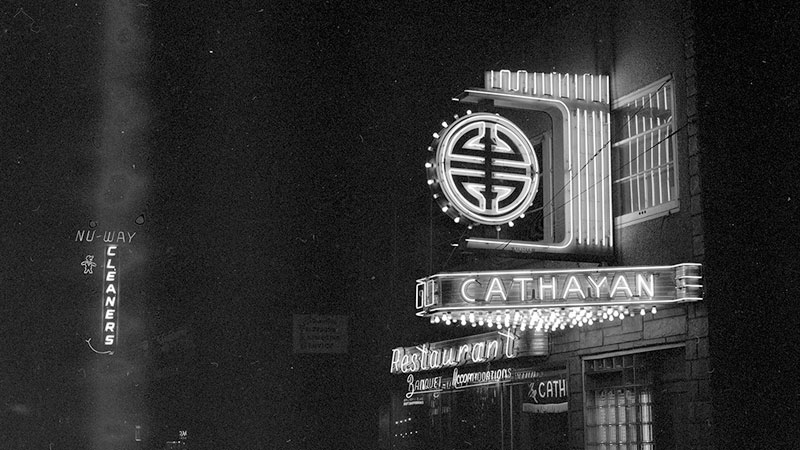 A Provincial Archives of Alberta photo of The Cathayan Chinese restaurant in Edmonton from 1959, one of the images featured in the Royal Alberta Museum exhibit Chop Suey on the Prairies: A History of Chinese Restaurants in Alberta.